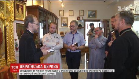 Священики та миряни Московського патріархату виступили зі спільною заявою про підтримку автокефалії
