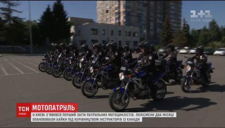 В Киеве заработал мотопатруль
