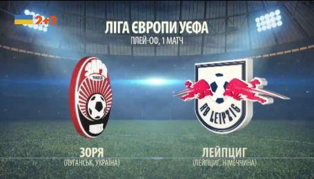 Зоря – РБ Лейпциг – 0:0. Відео матчу