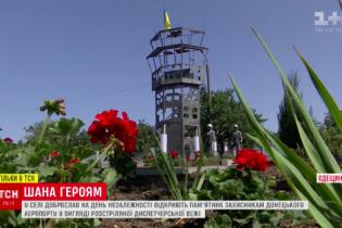 Кіберград: диспетчерська вежа Донецького аеропорту постане на Одещині