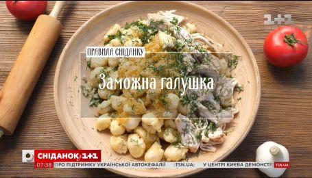 Руслан Сеничкин вместе с полтавчанкой приготовил «Богатые галушки»