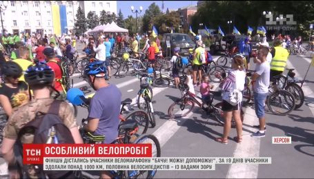 "Участники велопробега ""Вижу! Могу! Помогу!"" финишировали в Херсоне"