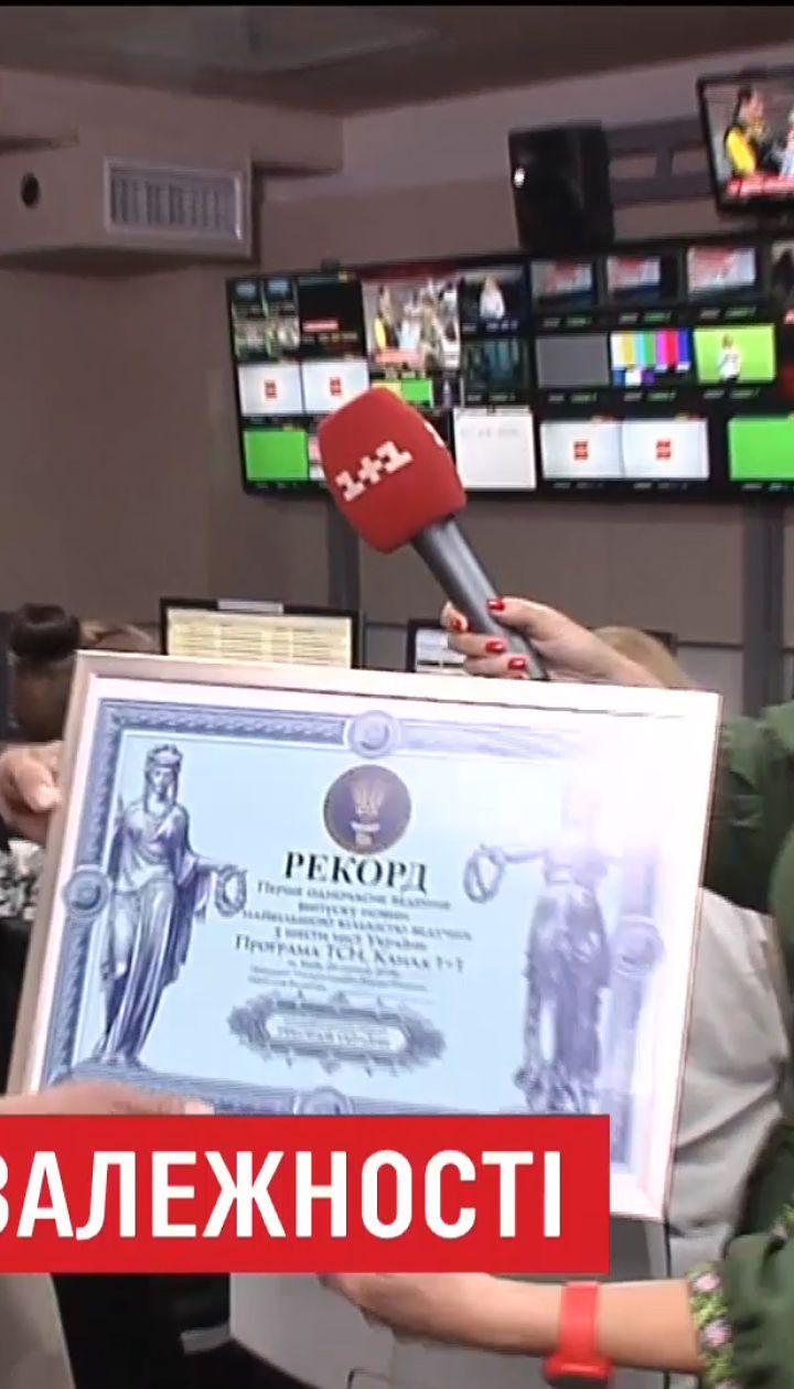 Випуск ТСН до Дня Незалежності потрапив до Національного реєстру рекордів України