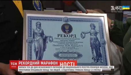 ТСН бьет рекорды. Выпуск из шести городов попал в Национальный реестр рекордов Украины