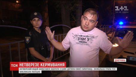 В Мариуполе пьяный водитель пытался забрать из кафе ребенка своей спутницы