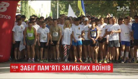 Перший забіг у пам'ять про загиблих учасників війни стартував в Україні