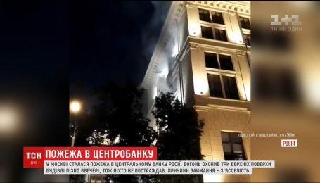 В Москве загорелось здание Центрального банка России