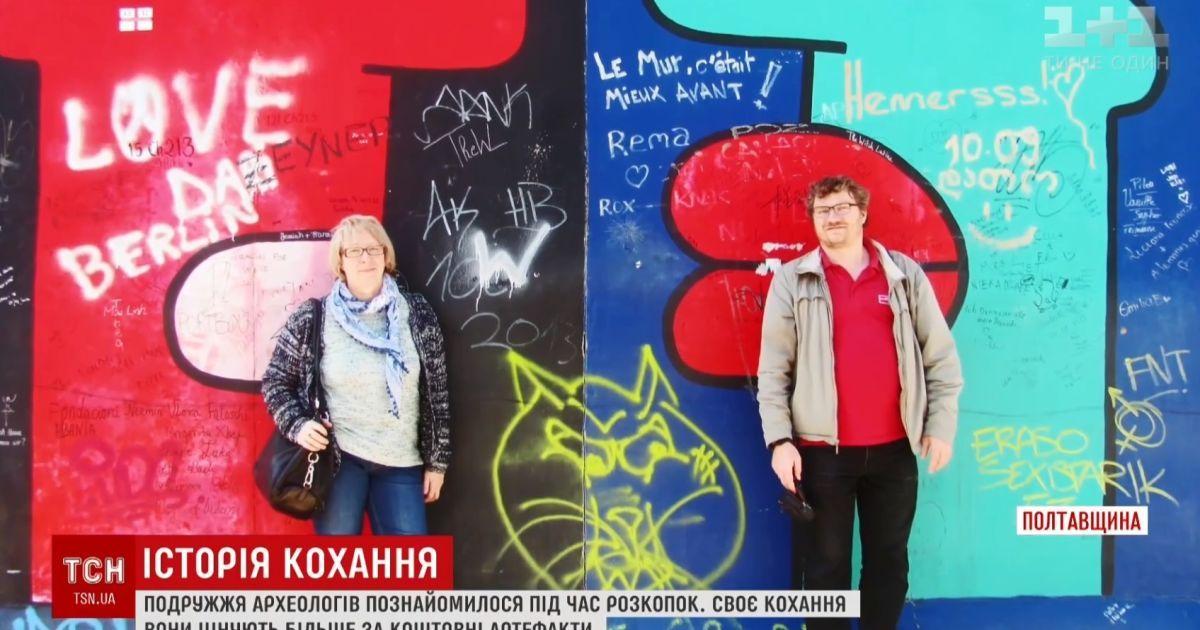 """""""Українські Макрони"""" познайомилися на розкопках і щасливо живуть уже 25 років"""