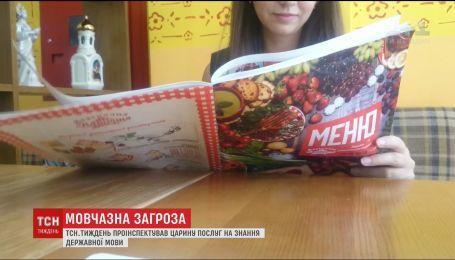 Сваритись чи судитись. Українські заклади відмовляють в обслуговуванні державною мовою