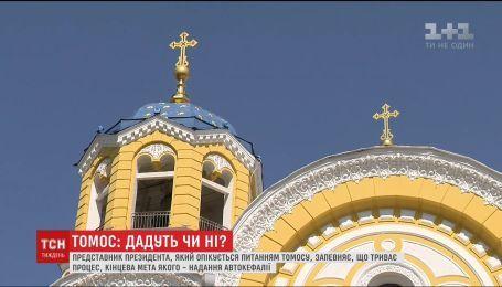 ТСН.Тиждень узнала, дадут украинской церкви Томос
