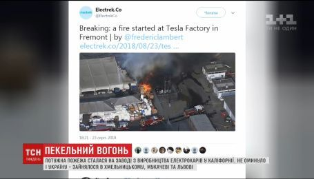 """В Калифорнии едва не сгорел завод по производству электрокаров """"Тесла"""""""
