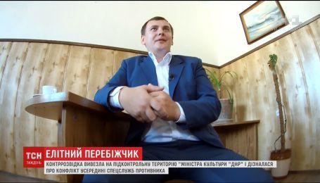 """""""Министр """"ДНР"""" перешел на сторону Украины"""