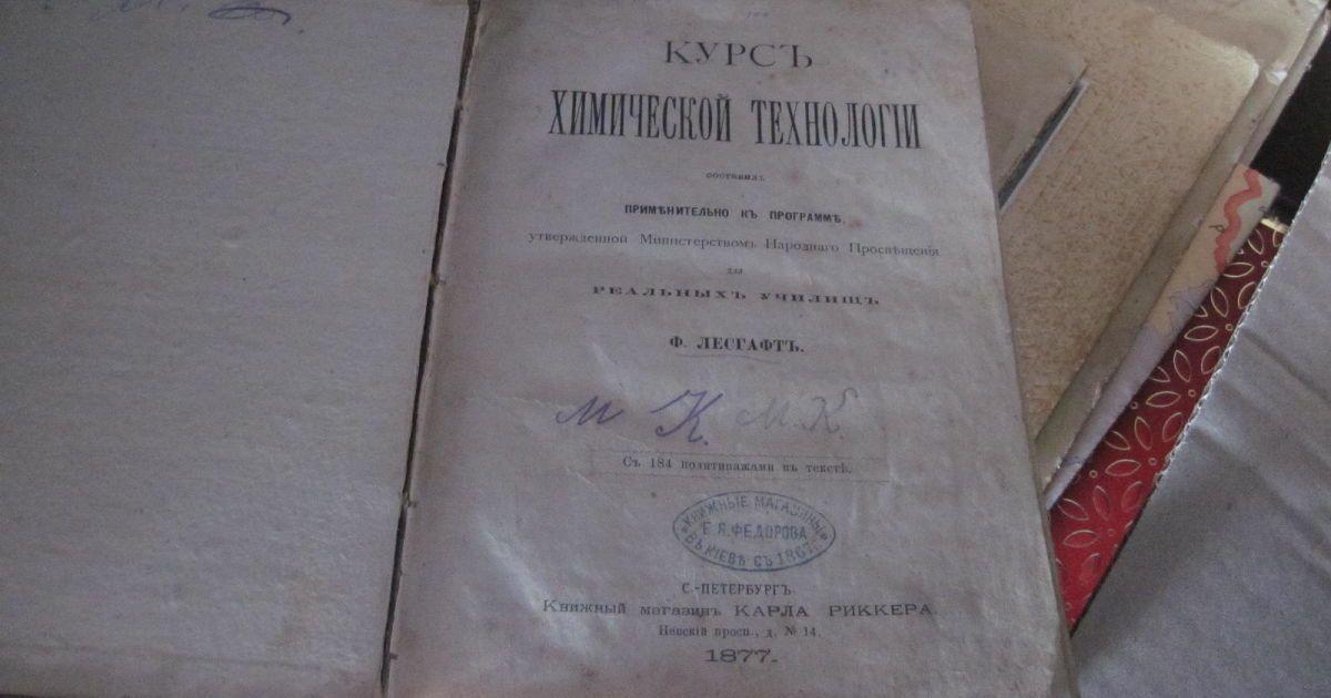 Житель россии пытался вывезти из государства Украины старинную книгу