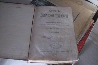 Россиянин пытался вывезти из Украины старинную книгу
