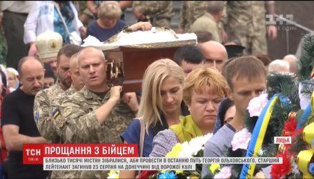 В Луцке около тысячи горожан собрались, чтобы проводить в последний путь Георгия Ольховского