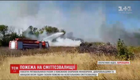 Балаклея в огне: на окраине города загорелась нелегальная свалка