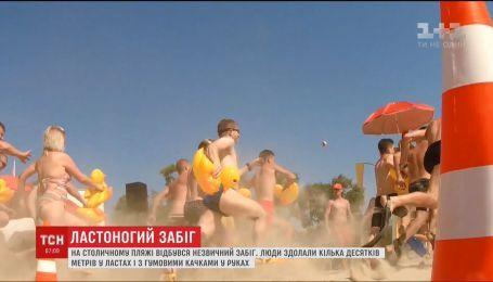 Ластоногий забіг: у столиці відбулися незвичні змагання пляжників