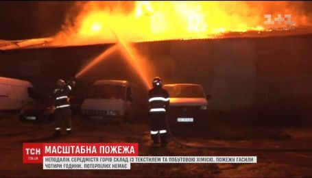 Четыре часа 70 спасателей боролись с масштабным пожаром у центра Львова