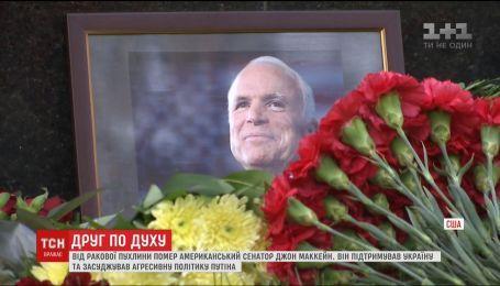 Сенатора Джона Маккейна похоронят с особыми воинскими почестями