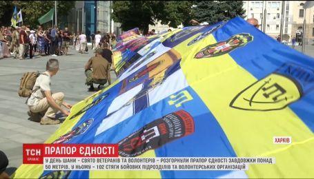 Флаг единства развернули в Харькове на День почета