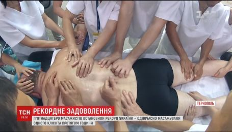 Новий рекорд: у Тернополі одну людину одночасно масажували 15 спеціалістів