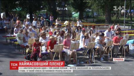 В Тернополе 111 любителей одновременно писали картины