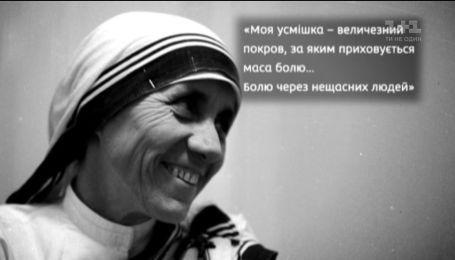 День народження Матері Терези: історія жінки, яка допомагала всім