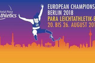 Сборная Украины попала в топ-3 Чемпионата Европы среди паралимпийцев