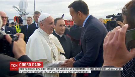 Папа Римський висловився про гомосексуалістів