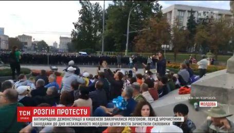 В столице Молдовы полиция разогнала демонстрантов, которые протестовали в центре города