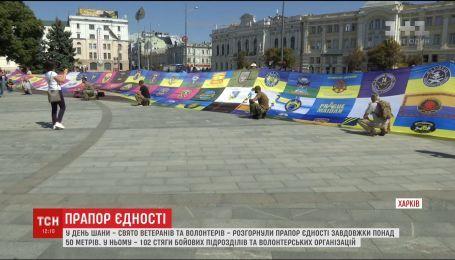 В Харькове в День почета развернули флаг единства