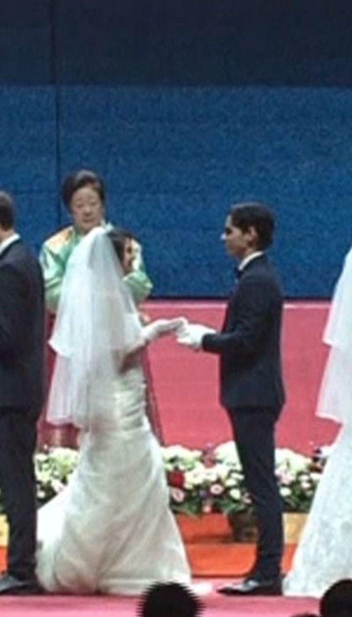 У Південній Кореї одночасно одружилися 4 тисячі закоханих пар з різних куточків світу