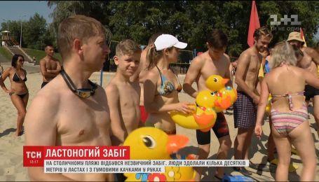 В Киеве люди бегали наперегонки в ластах и с резиновыми утками в руках