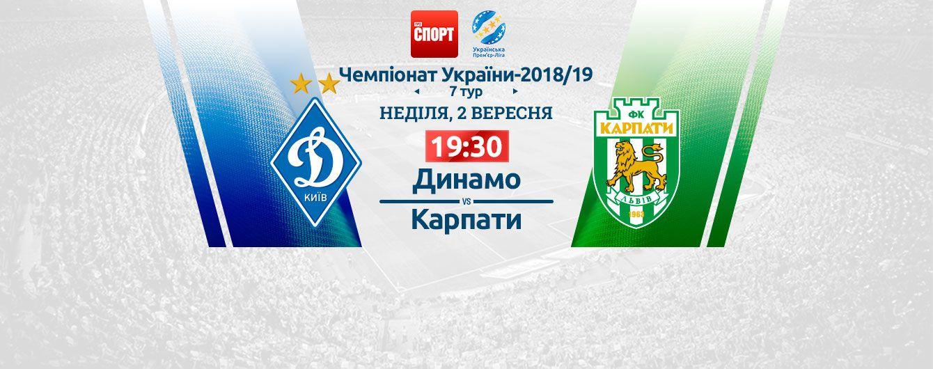 Динамо - Карпаты - 0:2. Видео матча