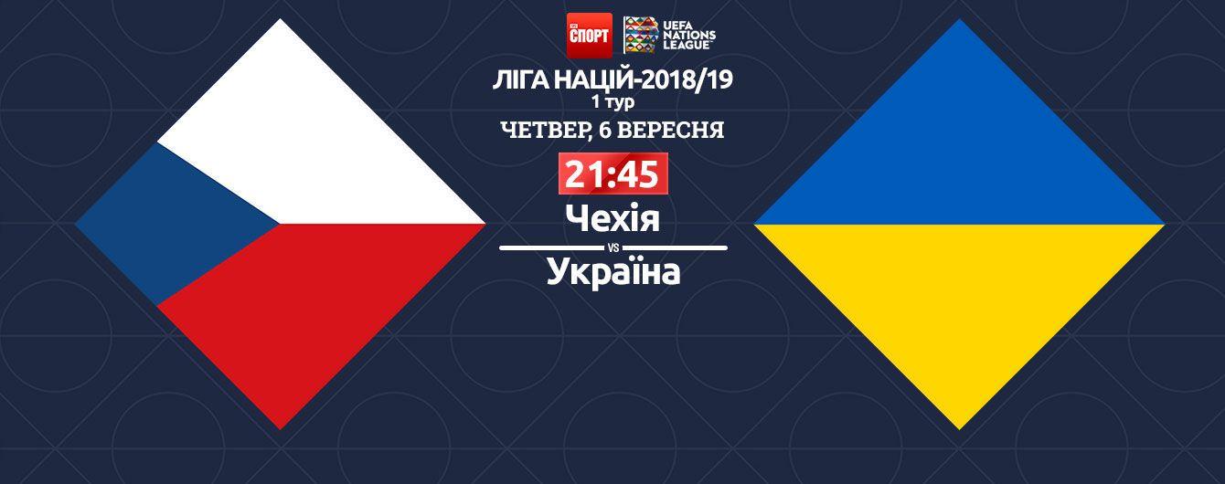 Чехія - Україна - 1:2. Онлайн-трансляція матчу Ліги націй і відео голів