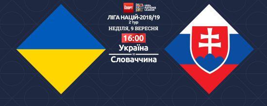 Україна - Словаччина. Онлайн-трансляція матчу Ліги націй