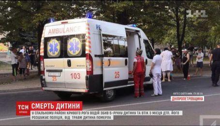 """На Дніпропетровщині розшукують водія """"ВАЗа"""", який на смерть задавив 5-річну дівчинку і втік"""
