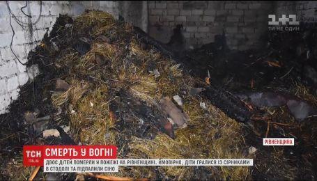 Ігри з сірниками: двоє дітей загинули у вогні на Рівненщині