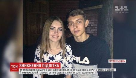 На Кировоградщине уже третьи сутки ищут 16-летнюю Диану Хриненко