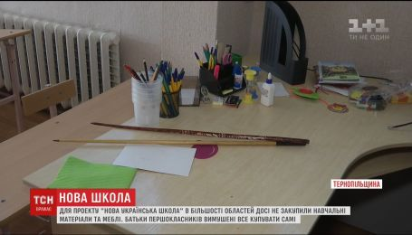 """Для проекту """"Нова українська школа"""" у деяких областях досі не купили навчальні матеріали і меблі"""