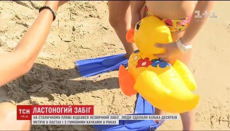 Столичные пляжники устроили забег в ластах