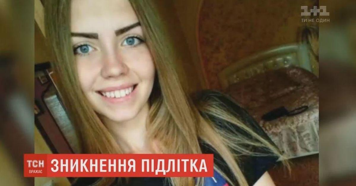 На Кировоградщине похоронили Диану Хриненко, которую 7 месяцев искали после загадочного исчезновения