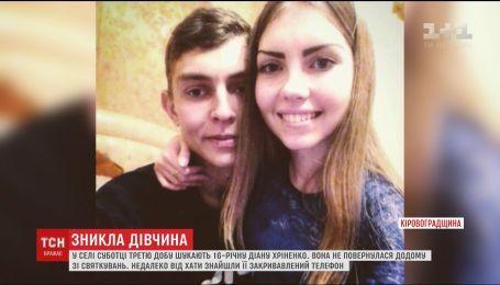 Сотні людей долучились до пошуків зниклої 16-річної Діани Хріненко