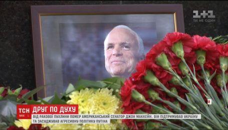 Світові лідери висловлюють співчуття родині Джона Маккейна