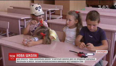 """""""Новая украинская школа"""": родители школьников вынуждены сами покупать учебные материалы и мебель"""