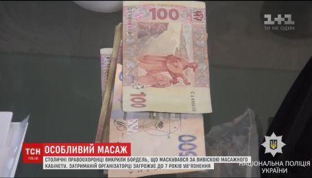 Правоохранители разоблачили в центре Киева бордель