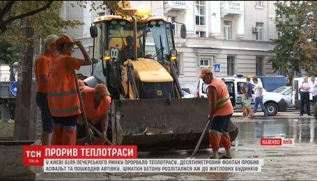 В Киеве в центре города прорвало теплосеть