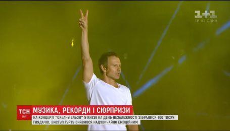 """Гігантський прапор і гімн тисячами голосів. """"Океан Ельзи"""" дав гучний концерт у Києві"""