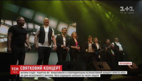"""Десятки тысяч людей съехались в Северодонецк, чтобы посетить концерт студии """"Квартал 95"""""""