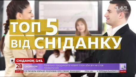 """Топ-5 советов от """"Сніданка"""": что делать, когда вас уволили"""